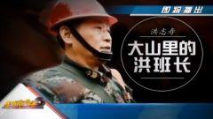 20161205《军旅人生》洪志寿:大山里的洪班长