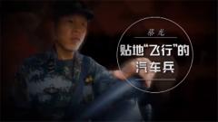 20161207《军旅人生》贴地飞行的汽车兵