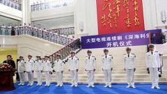 《深海利剑》海军372潜艇官兵先进事迹将搬上荧屏