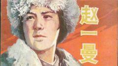 黄埔女英雄赵一曼