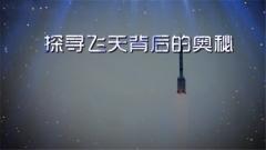 20161210《军事科技》飞天背后的奥秘(1)
