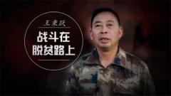 20161212《军旅人生》王秉跃:战斗在脱贫路上