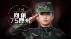 20161209《军旅人生》刘畅:向前75厘米