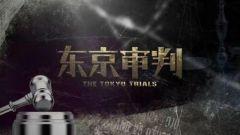 纪录片《东京审判》 南京大屠杀证人出庭过程首播