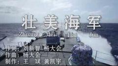 《壮美海军》:新舰入列 我们必须唱首歌来庆祝