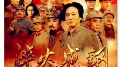 革命历史剧《淬火成钢》登录央视