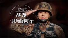 20161214《军旅人生》郭晓璞:战友我与你同行