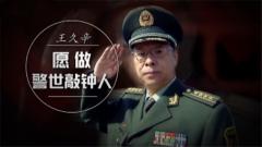 20161213《军旅人生》王久辛:愿做警示敲钟人