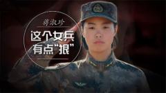 """20161216《军旅人生》这个女兵有点""""狠"""""""