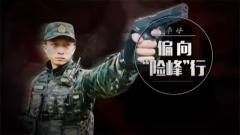 20161215《军旅人生》李峰:偏向险峰行