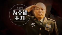 20161219《军旅人生》李晓明:为幸福主刀