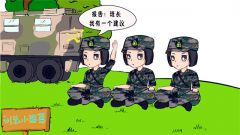 """带你去看女兵""""十小活动"""""""