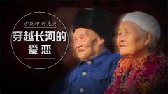 20161221《军旅人生》跨越长河的爱恋