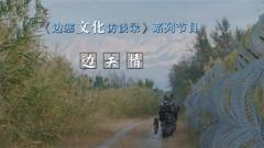 20161223《军旅文化大视野》边关情