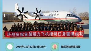 运9型运输机正式列装陆军航空兵部队
