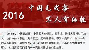2016年 中国无战事 军人有牺牲