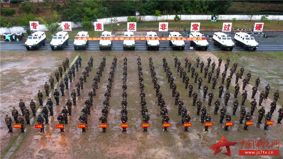 直击开训动员现场:武警普洱支队雨中开训显豪情
