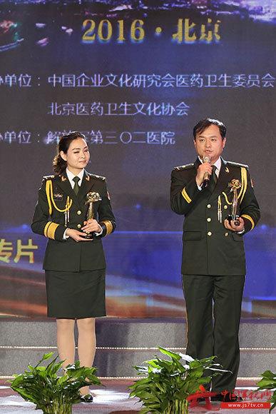 (无水印)医院举办京津冀军地医院文化交流研讨会颁奖现场。