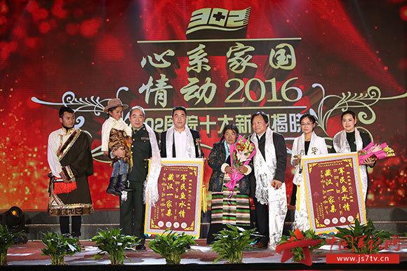 """(无水印)""""藏区千名贫困家庭包虫病患者救助行动""""颁奖现场。"""