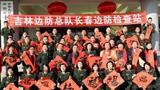 第四届央视春晚送福到军营活动走进长春边防检查站