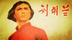 战史今日1月12日:刘胡兰英勇就义