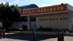 """武警云南总队德宏支队:班长骨干比文赛武""""聘""""英才"""