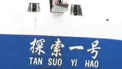 """我国载人深潜科考:""""探索一号""""三亚启航执行科考任务"""