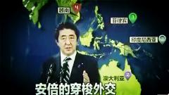 安倍穿梭亚太四国 菲媒:菲总统拒绝安倍提供导弹
