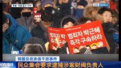 韩国:民众集会要求逮捕涉案财阀负责人