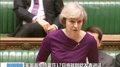 英国首相特雷莎17日将就脱欧发表讲话