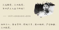 中国共产党入党誓词的历史沿革