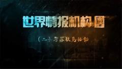 20170114《讲武堂》世界情报机构密档②