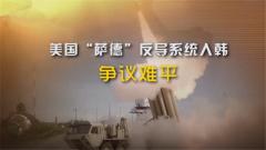 20170114《军事科技》点兵2016国际篇 上
