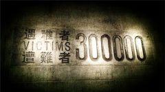 南京大屠杀纪念馆对日行为表示强烈抗议