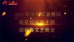 2017年中央军委慰问驻京部队老干部迎新春文艺演出