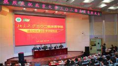 北京大学302临床医学院成立