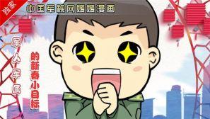 萌漫 | 军人军属的新春小目标,总有一款适合你!