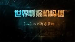 20170121《讲武堂》世界情报机构密档③