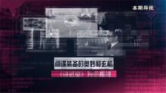 20170204《讲武堂》间谍之道(上集)