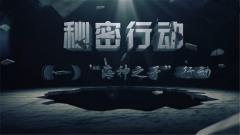 """20170218《讲武堂》""""海神之矛""""行动"""
