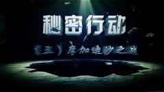 20170304《讲武堂》秘密行动(三)