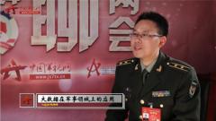 【三分钟聊两会】李廷伟:大数据在军事领域上的应用