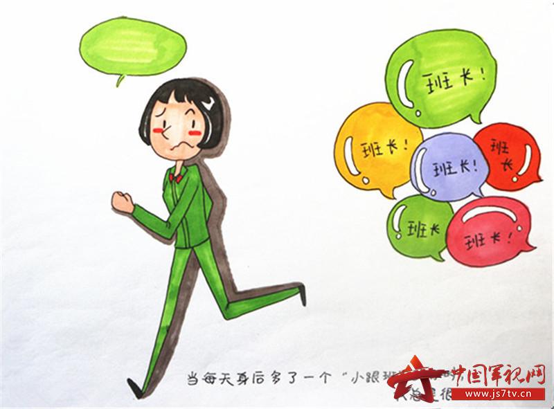 """标签:【漫画】""""军中绿花""""十一中队"""