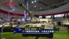 20170318《军事科技》VT-5新型坦克登场