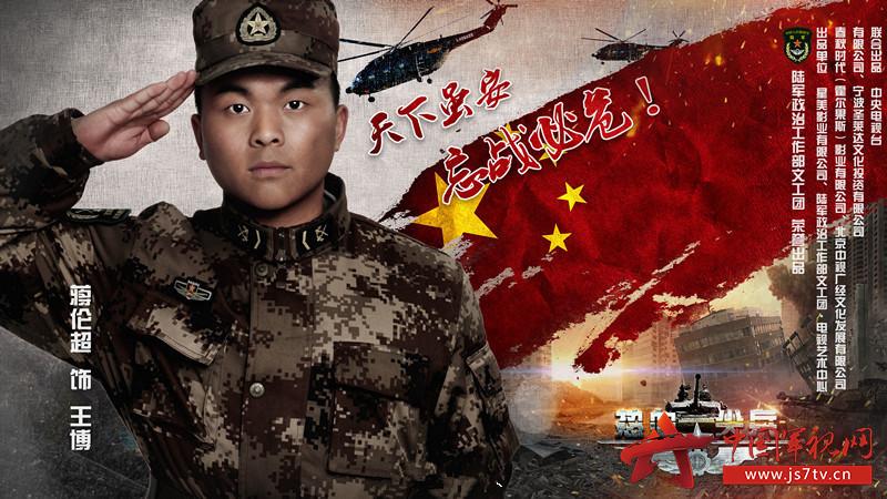 《热血陆军》:青春励志后的尖兵成立军旅电视剧长江谍战电视剧全集图片