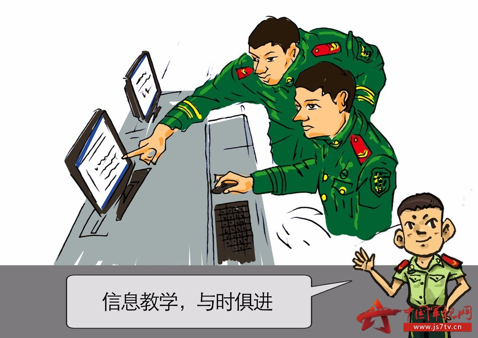 武警部队利用内部网络进行信息教学,提升官兵学习效率.