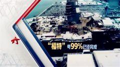 """20170325《军事科技》""""福特""""号航母即将服役"""