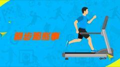 WOW!战友有话说: 跑步腿变粗?跑步能减肥?