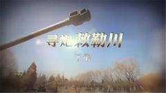 20170402《军迷淘天下》寻炮敕勒川(下)