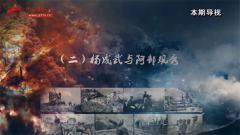 20170408《讲武堂》杨成武与阿部规秀